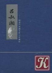 Книга Очерк грамматики китайского языка (в 3-х  х)