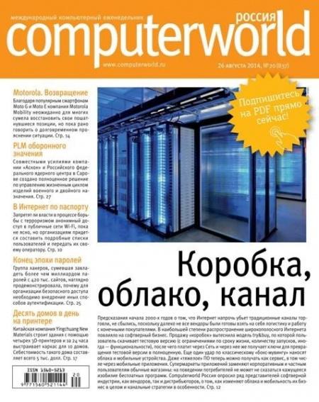 Книга Журнал: Computerworld №20 (август 2014)
