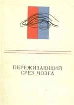 Книга Переживающий срез мозга (Методы физиологических исследований)