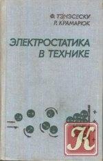 Книга Электростатика в технике