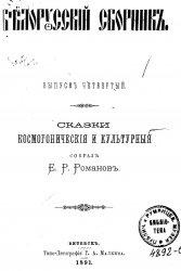 Книга Белорусский сборник. Вып. 4 : Сказки космогонические и культурные