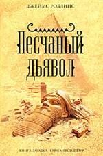 Книга Песчаный дьявол