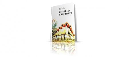 Книга В этой книге «По следам минувшего» палеонтологи Яковлевы открывают перед читателями картины далекого прошлого нашей планеты. Пр