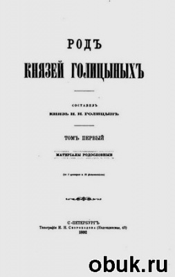 Книга Род Князей Голицыных