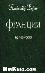 Книга Франция. 1940 — 1955 годы