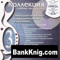 Книга Коллекция учебных материалов 3 курс - Московская финансово-промышленная академия