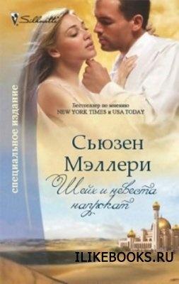 Книга Мэллери Сьюзен -  Шейх и невеста напрокат