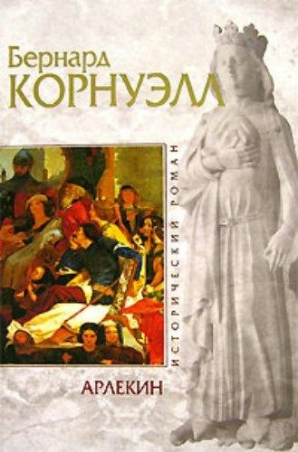Книга Бернард Корнуэлл Арлекин