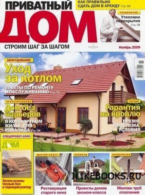Приватный дом №11 (ноябрь 2009)