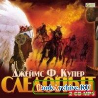 Книга Следопыт (аудиокнига).