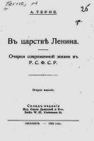 Книга В царстве Ленина. Очерки современной жизни в РСФСР