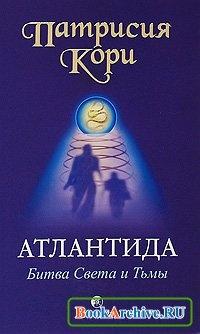 Книга Атлантида. Битва Света и Тьмы.