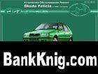 Книга Мультимедийное руководство по ремонту, эксплуатации и техническому обслуживанию автомобиля Skoda Felicia 1994-2001 годов выпуска