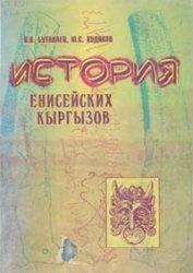 Книга История енисейских кыргызов