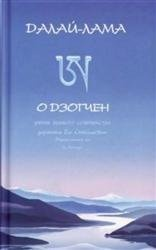 Книга О Дзогчен