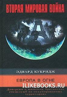 Книга Кукридж Эдвард - Европа в огне. Диверсии и шпионаж британских спецслужб на оккупированных территориях. 1940 - 1945