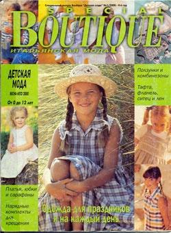 Журнал Журнал Boutique special: детская мода №1, 2000