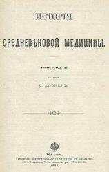 Книга История средневековой медицины. Выпуски 1 и 2