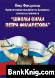Школы силы Петра Филатова