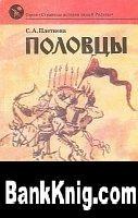 Книга Половцы