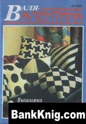 Журнал Валя Валентина №3 2000 Вышивка крестом