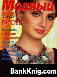 Журнал Модный бисер №6 2007