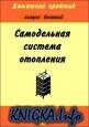 Книга Самодельная система отопления