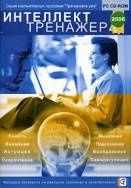 Книга Интеллект тренажер 2006