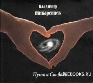 Книга Жикаренцев Владимир - Путь к Свободе (аудиокнига)