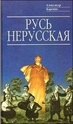 Книга Русь нерусская (Как рождалась «рідна мова»)