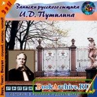 Аудиокнига Записки русского сыщика И.Д.Путилина (Аудиокнига)