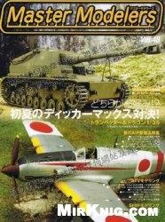 Журнал Master Modelers №48 2007