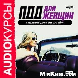 Аудиокнига ПДД для женщин Первые дни за рулем