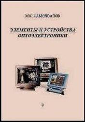 Книга Элементы и устройства оптоэлектроники