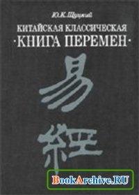 Книга Китайская классическая «книга перемен»