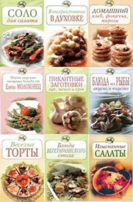 Книга Повар и поваренок - 69 книг