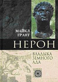 Книга Нерон. Владыка Земного Ада