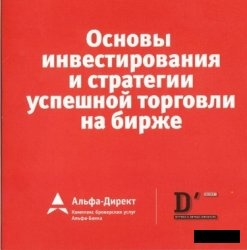 Книга Основы инвестирования и стратегии успешной торговли на бирже Alfa-Direct