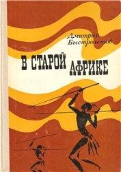 Книга В старой Африке