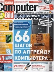 Журнал Computer Bild №19 (сентябрь-октябрь 2009)