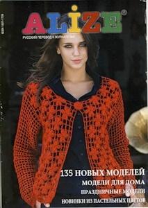 Журнал Alize №8 2011