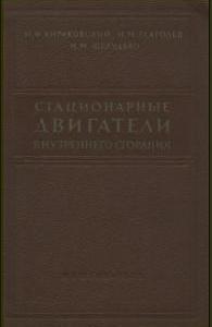 Книга Стационарные двигатели внутреннего сгорания