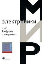 Книга Цифровая электроника