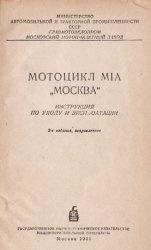 "Книга Мотоцикл М1А ""Москва"". Инструкция по уходу и эксплоатации"