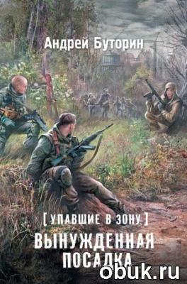 Книга Буторин Андрей - Упавшие в Зону. Вынужденная посадка