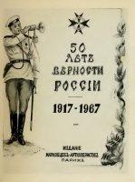 Книга 50 лет верности России. 1917-1967
