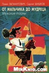 Книга От мальчика до мудреца. Мужские тайны
