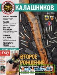 Журнал Калашников №6 (июнь 2015)
