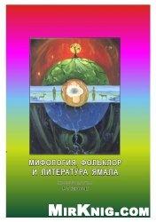 Мифология, фольклор и литература Ямала. Хрестоматия 5–7 классы.