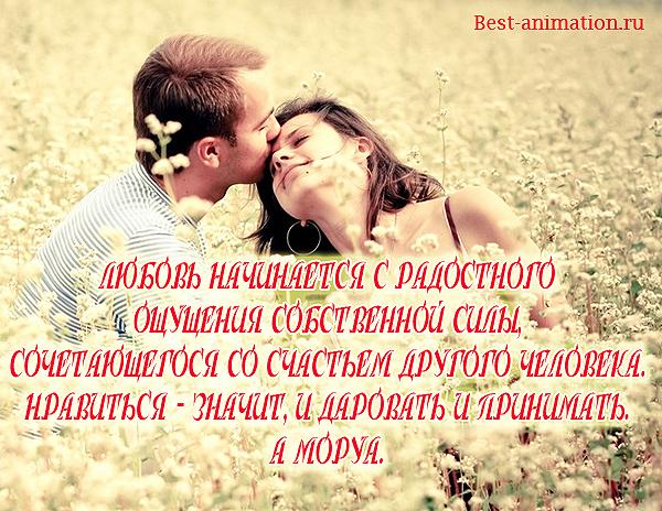 Афоризмы о Любви - Открытка - Любовь начинается...